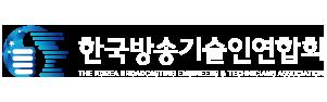 한국방송기술인연합회