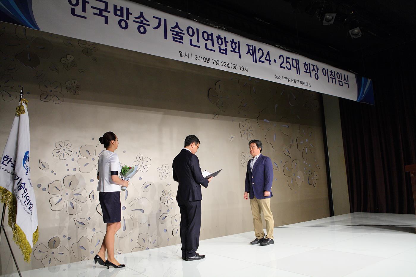 이후삼 연합회장이 전직 협회장 대표인 김일양 협회장에게 감사패를 전달하고 있다
