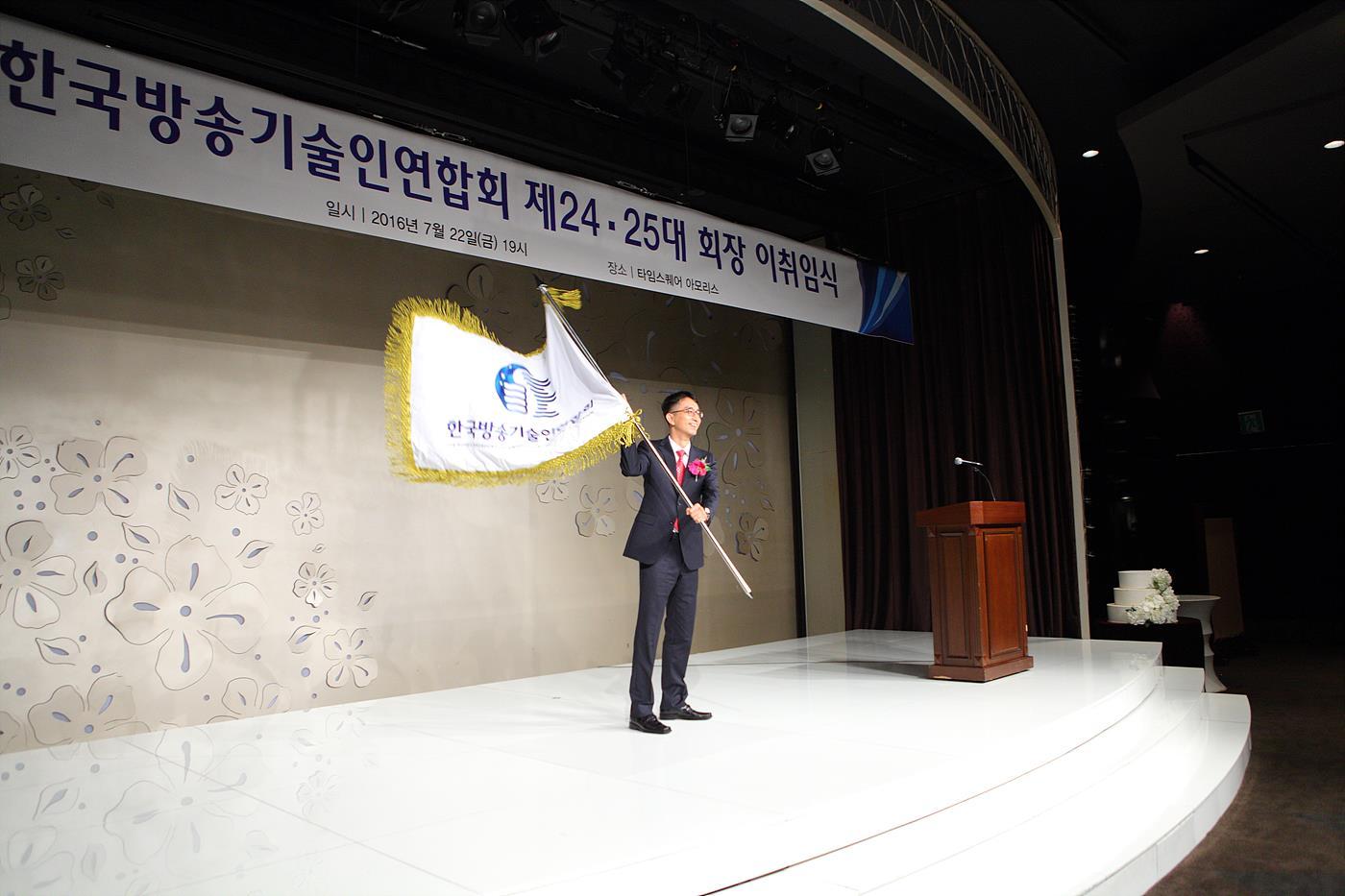 연합회기 전달 받은 박종석 25대 연합회장