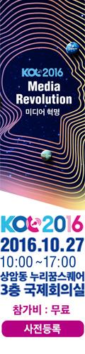 KOC 2016 배너(120x500)