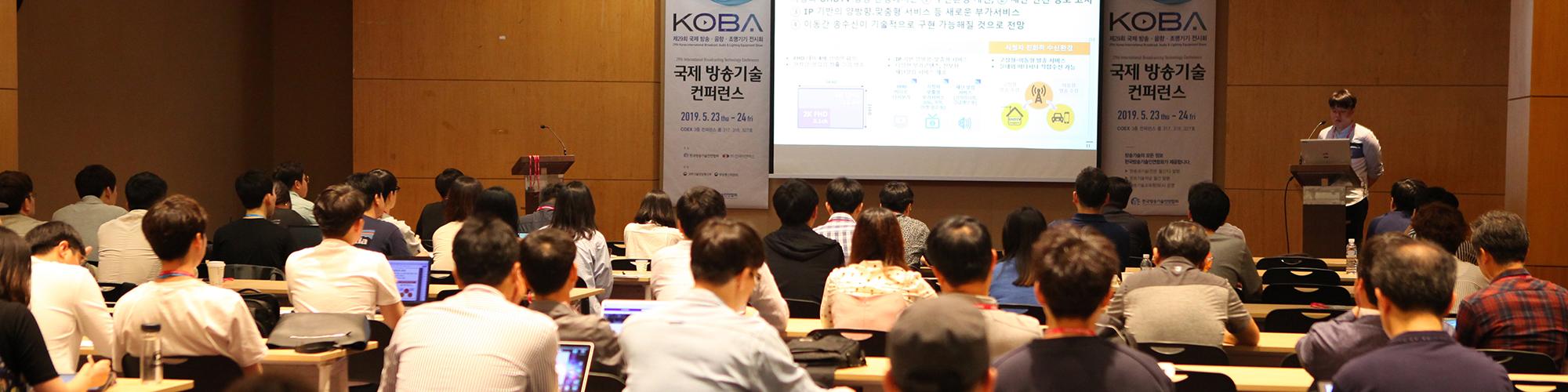 KOBA 2019 컨퍼런스